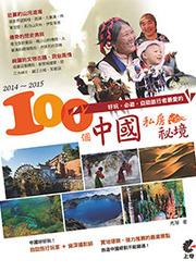 2014-2015 好玩‧必遊‧自助旅行者最愛的 100 個中國私房祕境 (2012-2013中國自助遊必去的100 個私景點)-cover