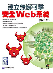 建立無懈可擊安全 Web 系統, 2/e-cover