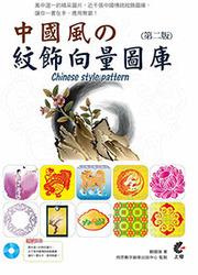 中國風的紋飾向量圖庫, 2/e-cover