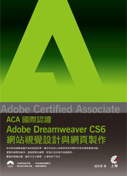 Adobe Certified Associate (ACA)國際認證─Adobe Dreamweaver CS6 網站視覺設計與網頁製作-cover