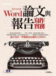 Word 論文與報告寫作實務-cover