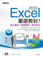Excel 2013 嚴選教材!-cover
