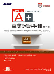 CompTIA A+ 220-801/220-802 專業認證手冊 (CompTIA A+ Complete Study Guide Authorized Courseware: Exams 220-801 and 220-802, 2/e)-cover