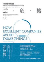 逆危機:A咖不會做的蠢事,破除企業 8 大潛藏障礙的 12 項法則 (How Excellent Companies Avoid Dumb Things)-cover