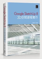 Google Sketchup 8─3D 空間建模實作-cover