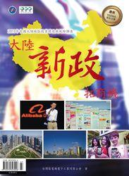 大陸新政拓商機─2013 年中國大陸地區投資環境與風險調查-cover