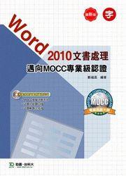 Word 2010 文書處理-邁向 MOCC 專業級認證 (附模擬測驗系統與範例資源光碟)-cover