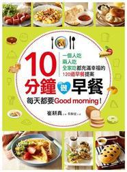 10 分鐘做早餐:一個人吃、兩人吃、全家吃都充滿幸福的 120 道早餐提案-cover