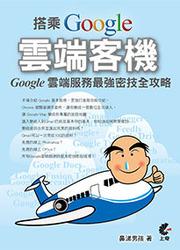 搭乘 Google 雲端客機─Google 雲端服務最強密技全攻略-cover