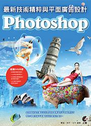 Photoshop 最新技術精粹與平面廣告設計-cover