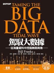 駕馭大數據-從海量資料中挖掘無限商機 (Taming The Big Data Tidal Wave: Finding Opportunities in Huge Data Streams with Advanced Analytics)-cover
