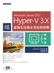 Hyper-V 3.X 虛擬化技術企業現場實戰 (Windows Server 2012 Hyper-V Cookbook)-cover