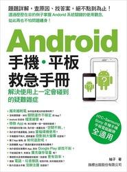 Android 手機‧平板救急手冊 (HTC‧Samsung‧Sony 各種手機平板電腦廠牌全適用)-cover