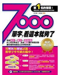 7000 單字,看這本就夠了─暢銷增訂版(附 1MP3 + 隨翻隨記紅膠片)-cover