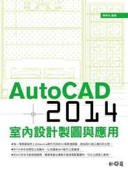 AutoCAD 2014 室內設計製圖與應用-cover