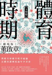 體育時期(劇場版)【下學期】-cover