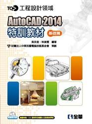 TQC+ AutoCAD 2014 特訓教材-基礎篇-cover