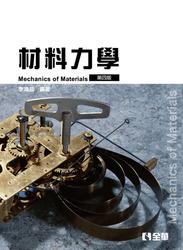 材料力學, 4/e-cover