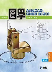 圖學(AutoCAD‧CNS3 B1001), 5/e-cover