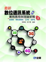 最新數位通訊系統實務應用與理論架構-GSM、WCDMA、LTE、GPS, 2/e-cover