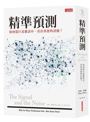 精準預測:如何從巨量雜訊中,看出重要的訊息?(The Signal and the Noise: Why So Many Predictions Fail — but Some Don't)-cover