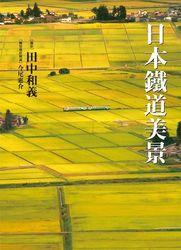日本鐵道美景-cover