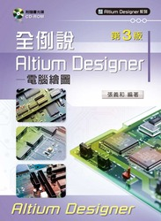 全例說 Altium Designer-電腦繪圖, 3/e-cover