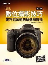 透視數位攝影技巧:業界老師傅的祕傳攝影術, 2/e (The Digital Photography Book: Part 1, 2/e)-cover