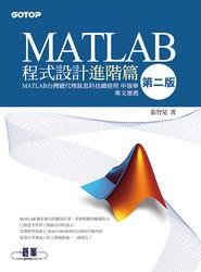 MATLAB 程式設計-進階篇, 2/e-cover