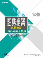 TQC+ 影像處理認證指南解題秘笈 Photoshop CS6-cover