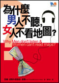 為什麼男人不聽,女人不看地圖?(Why men don't listen & Women can't read maps)