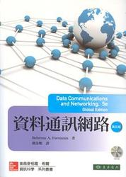 資料通訊網路, 5/e (Data Communications and Networking, 5/e)-cover