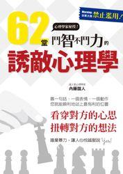 62 堂鬥智不鬥力的誘敵心理學:Come in!請君入甕的必勝奇招!-cover