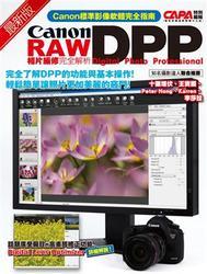 最新版 Canon DPP RAW 相片編修完全解析
