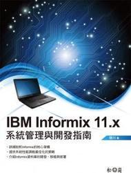 IBM Informix 11.x 系統管理與開發指南-cover