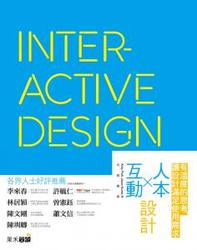 人本 X 互動設計-有溫度的思考,讓設計滿足使用需求 (Interactive Design: An Introduction to the Theory and Application of User-Centered Design)-cover
