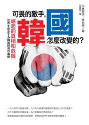 可畏的敵手,韓國怎麼改變的?崛起的真相和危機-cover