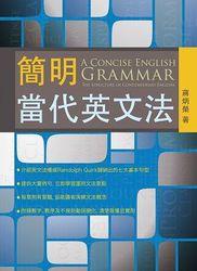 簡明當代英文法-cover