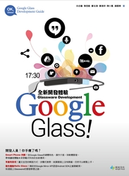 Google Glass! Glassware Development 全新開發體驗-cover