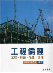 工程倫理-工程、科技、法律、倫理-cover