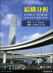 結構分析 (Hibbeler: Structural Analysis, 8/e)-cover