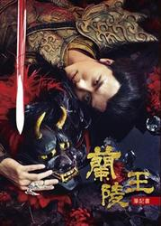 蘭陵王精裝筆記書-cover