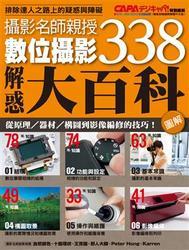 【圖解】數位攝影解惑大百科 338-cover