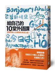 給自己的 10 堂外語課:這是突破人生限制的希望之鑰!-cover