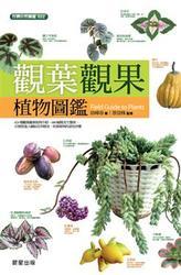 觀葉觀果植物圖鑑-cover