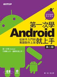 第一次學 Android 就上手─從新手入門到專題製作上架, 2/e-cover