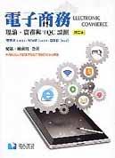 電子商務 ─ 理論、實務與 TQC證照, 2/e-cover