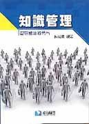 知識管理 : 智慧營運的磐石-cover
