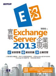 實戰 Exchange Server 2013 企業現場-安裝管理 x 資安防護 x 企業控管-cover