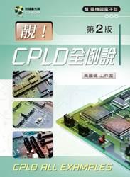 靚!CPLD 全例說, 2/e-cover